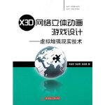 X3D网络立体动画游戏设计――虚拟增强现实技术(张金钊) 张金钊,张金锐,张金镝 华中科技大学出版社 97875609