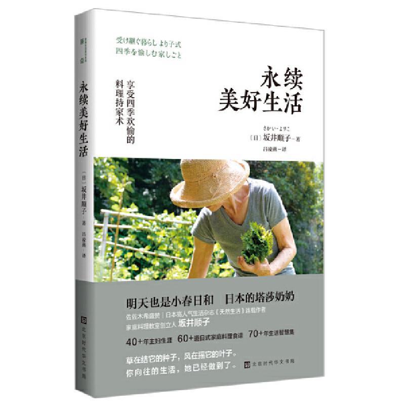 永续美好生活 佐佐木希盛赞/日本高人气生活杂志《天然生活》连载作者/家庭料理教室创立人 坂井顺子 40+年主妇生涯  60+道日式家庭料理食谱  70+年生活智慧集 草在结它的种子,风在摇它的叶子。
