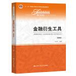 """金融衍生工具(第四版)(经济管理类课程教材・金融系列;""""十二五""""普通高等教育本科国家级规划教材)"""