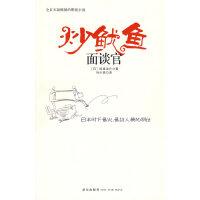 【二手书8成新】炒鱿鱼面谈官(网络发售 (日)垣根�鼋�,叶小燕 新星出版社