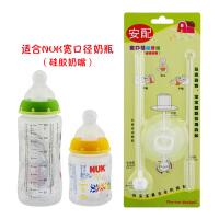 安配自动吸管组 适合NUK宽口径硅胶塑料/玻璃奶瓶吸管配件AP615,适合 宽口径硅胶 1号和2号 奶嘴