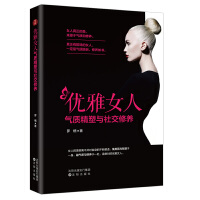 优雅女人气质精塑与社交修养关于女性修养说话技巧的书适合女性阅读看的与人语言沟通情商励志女性书籍成人气质社交礼仪与口才书