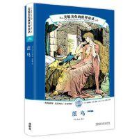 美轮美奂的世界童话:蓝鸟,(英)安德鲁・朗格;(英)亨利・福特绘图;杨晓晴译,外语教学与研究出版社,978751358