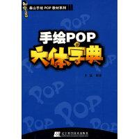 手绘POP六体字典