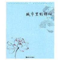 """读图时代・""""优雅中国""""系列 城市里的禅心"""