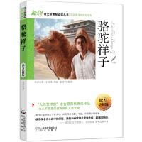 读名著 学语文 语文新课标必读丛书 骆驼祥子