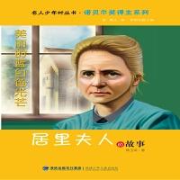 美丽的蓝白色光芒――居里夫人的故事(名人少年时丛书・诺贝尔奖得主系列)