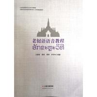 老挝语语音教程