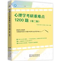 心理学考研重难点1200题(第二版)