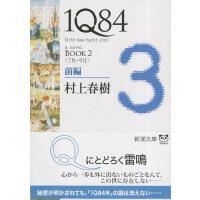 现货 日版 小说 日版 1Q84 a novell book2 前�