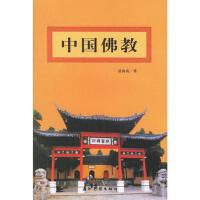 【正版二手书9成新左右】中国佛教 凌海成 五洲传播出版社