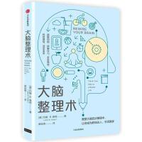 [旧书二手9成新]大脑整理术 /约翰・B.雅顿 中信出版社,中信出版集团