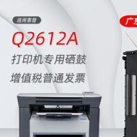 惠普2612硒鼓 适用hp laserjet 1020plus打印复印机墨盒易加粉