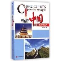 畅游中国(法语实用导游)