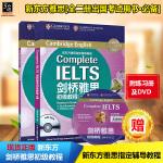 现货正版 剑桥雅思初级教程Bands 4-5.5 B1(附练习册及DVD光盘)Complete IELTS 雅思指定辅