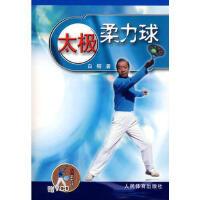 【二手旧书9成新】 太极柔力球(赠VCD) 白榕 9787500934943 人民体育出版社
