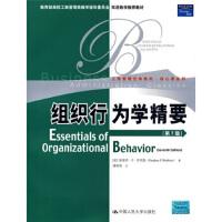 【旧书二手书9成新】教育部高校工商管理类双语教学推荐教材 工商管理 核心课系列:组织行为学精要(第7版)(英文版) [