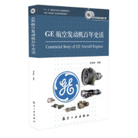GE航空发动机百年史话,倪金刚,中航工业科技与信息化部组织,航空工业出版社,9787516507346