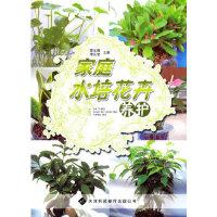 家庭水培花卉养护,霍文娟,李仕宝,天津科技翻译出版公司,9787543329652