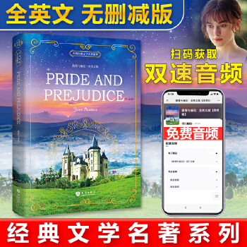 傲慢与偏见 Pride and Prejudice 全英文版 世界经典文学名著系列 昂秀书虫 全英文版原版读物 书虫系列英语阅读 床头灯英语书籍—昂秀外语