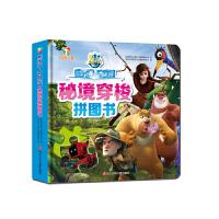 熊出没・奇幻空间 秘境穿梭拼图书(共1册)