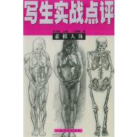 素描人体――写生实战点评