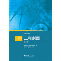 【正版二手书9成新左右】:工程制图(第5版 中南大学工程图学教研室 高等教育出版社