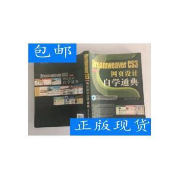 [二手旧书8成新]Dreamweaver CS3中文版网页设计自学通典 /刘贵国 正版旧书,放心下单,无光盘及任何附书品