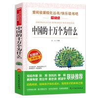 中国的十万个为什么 无障碍精读版 小学生三四五六年级3-4-5-6课外阅读书籍 青少年课外名著阅读