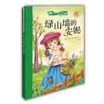 绿山墙的安妮 新阅读小学新课标阅读精品书系 彩绘全彩图拼音版世界名著书籍 儿童注音读物 6-8岁小学生课外书