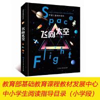 中国儿童视听百科・飞向太空(第二版)