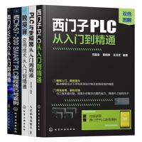 【全5册】西门子PLC编程应用大全书 plc编程从入门到精通书籍 S7-200PLC编程指令 PLC变频器与触摸屏技术