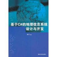 【二手书8成新】基于C#的地理信息系统设计与开发(配 荆平 清华大学出版社