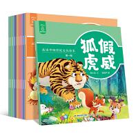 画话中国传统文化绘本辑全10册 儿童绘本故事书3-4-6-7岁幼儿园故事绘本字少图多的中国寓言故事书成语故事一二年级小