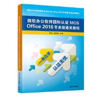 微软办公软件国际认证MOS Office 2016专业级通关教程 徐日、张晓昆 9787302517856 清华大学出