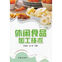 休闲食品加工技术,杜连启,孟军,金盾出版社