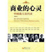 商业的心灵-中国商人访问录