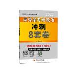 肖秀荣2022考研政治冲刺8套卷(2022版)
