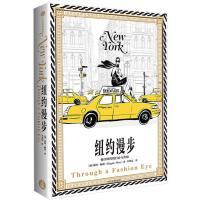 纽约漫步 时尚精灵梅根・赫斯手绘系列 梅根赫斯 著 捕捉城市时尚符号,感受经典时装魅力 中信出版社图书 正版书籍