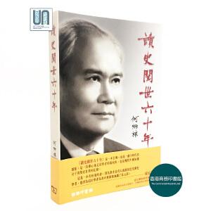 读史阅世六十年香港商务印书馆何炳棣9789620762949历史学家传记