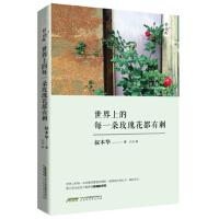 世界上的每一朵玫瑰花都有刺(轻经典系列) (德)叔本华 北京时代华文书局 9787569901320