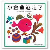 当天发货正版 小金鱼逃走了 (日)五味太郎,(日)猿渡静子 新星出版社 9787513304948中图文轩