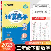 2020春 春雨教育 小学数学计算高手 三年级下册 人教版