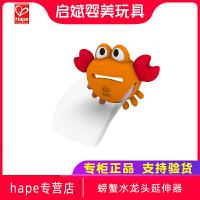 Hape螃蟹水龙头延伸器 卡通家用儿童防溅水厨房卫生间通用导水槽