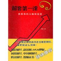 【二手书8成新】解套课 玉名 东方出版社