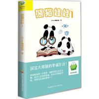 当天发货正版 熊猫娃娃 1 XTone翔通动漫著 国家开放大学出版社 9787304059934中图文轩