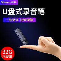 新科录音笔32g小型随身便携U盘直插式录音器学生课用电脑手机通用