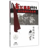 东江纵队抗日英雄传奇系列--英雄出少年