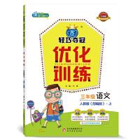 1+1轻巧夺冠・优化训练:三年级语文(上)・人教版(2020秋)