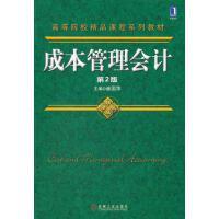 【正版二手书9成新左右】成本管理会计(第2版 崔国萍 机械工业出版社